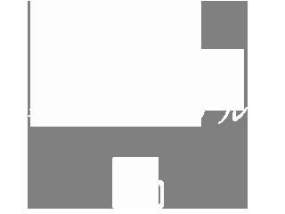 翻訳/取り扱い説明書/各種マニュアル